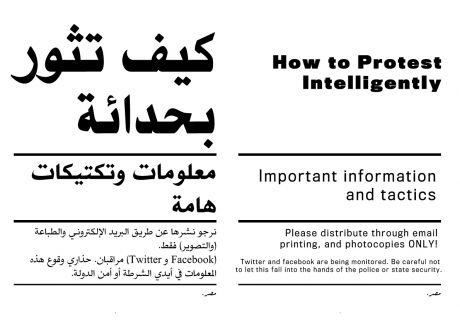 How to protest intelligently - the Egyptian Activists' Action Plan, page 1 of 26